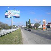 Бигборды Симферополь ул Киевская фото