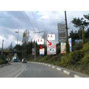Бигборды Ялта ул Киевская Автокзал въезд в Ялту фото