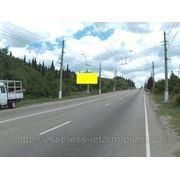 Бигборды трасса Симферополь Ялта 63км 300м сторона Б в Симферополь фото