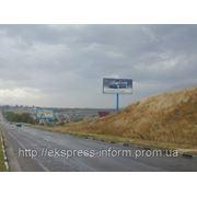 Бигборды трасса Симферополь Севастополь выезд из Симферополя фото