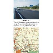 Бигборды трасса Харьков Симферополь 641 км въезд в Симферополь фото