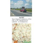 Бигборды трасса Харьков Симферополь 625км АЗС на Симферополь фото