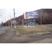 Бигборды трасса Симферополь Ялта Верхняя Кутузовка 694км+300м фото