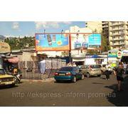 Бигборды Ялта Центральный рынок фото