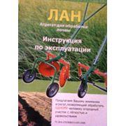 Агрегат для обработки почвы ЛанКупить(продажа)ОптРозницаХарьковЦенаУкраинаДоставка фото