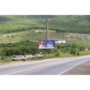 Бигборды трасса Ялта-Севастополь 65км+900м село Морозовка на Ялту фото