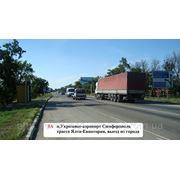 Бигборды Симферополь село Укромное выезд из города на Евпаторию фото