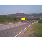 Бигборды трасса Ялта-Севастополь 65+550км Золотая Балка Б фото