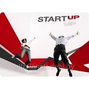Старт бизнеса. Start-up (бизнес с нуля) фото