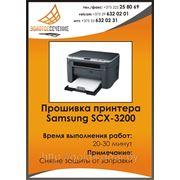 Прошивка (перепрограммирование) Samsung SCX-3200/3205/3207 фото