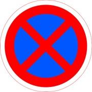 Знак дорожный Остановка запрещена фото