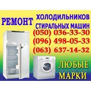 Ремонт холодильников No Frost Вышгород. РЕМОНТ холодильника в ВЫшгороде сухой заморозки Атлант, Норд, LG. фото