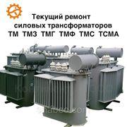 Текущий ремонт трансформаторов ТМ от 25 до 1000 кВ·А фото
