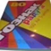 Бумага 250 листов РАДУГА фото
