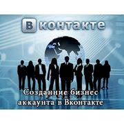 Создание и настройка аккаунта в Вконтакте