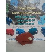 Редукторы РМ-250-10 фото