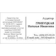 Аудиторские и бухгалтерские услуги, Минск, Брест, Могилев, Гомель, Гродно, Витебск фото
