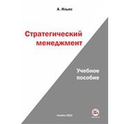 Стратегичесикй менеджмент. учебное пособие. фото
