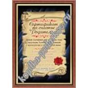 Диплом Сертификат на счастье для родителей фото
