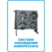 Системы охлаждения компрессора фото