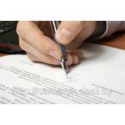 Подготовка запросов и заявлений в государственные органы фото