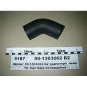 Шланг радиатора МТЗ L=130 нижний 50-1303062-б2 фото