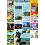 Размещение рекламы в Туристической схеме Актау фото
