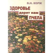 Корж В.Н. Здоровье дарит нам пчела фото