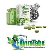 Катализатор горения топлива, кондиционер металла - EnviroTabs® 28 tabs 125 mg / ЭнвайроТэбс для легковых автомобилей, 28 таблеток по 125 мг фото