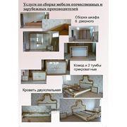 Сборка и монтаж корпусной мебели. фото