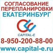 Согласование перепланировки квартиры Екатеринбург фото