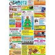 Реклама в издании «Своя газета» г. Симферополь