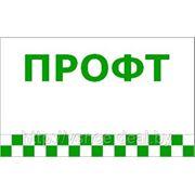 Программирование в ПРОФТ фото