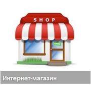 Интернет магазин фото