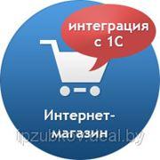 """Обмен данными между интернет-сайтом и """"1С:Предприятием"""" фото"""