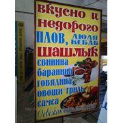 Штендер (спотыкач) металлический каркас, оцинкованное полотно. Саки, Симферополь, Евпатория, АР Крым фото