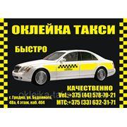 Магниты такси фото