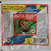 Препаратагрохимический Препаратагрохимический Инта-ВИР 8гр фото