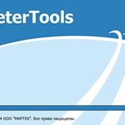 Программа для чтения данных MeterTools фото