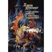 Книга Джон Котлинг Парацельс Маггроу и торговец драконами фото