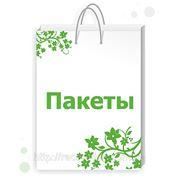Пакеты с логотипом от 100 шт. фото