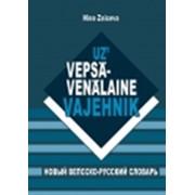 Новый вепсско-русский словарь фото
