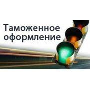 Таможенное оформление на всех ПТО г.Минска и Минской обл. фото