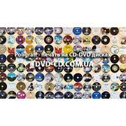 Цветная, полноцветная печать на CD\DVD дисках Украина