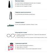 Осевые манжеты, оснастка для монтажа, продукты для автосервиса ТМ (FORCH / ФЕРХ), Германия