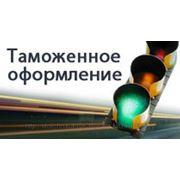 Составление ТД (ЭК, ИМ, ДО, КТС, ДТТ), представление в таможню фото