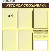 Уголок потребителя 75х75 см (Куточок споживача) фото