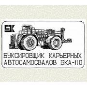 Буксировщик карьерных автосамосвалов БКА-110 на базовом шасси БелАЗ-75191 для эвакуации к месту ремонта неисправных автосамосвалов БелАЗ-75191 грузоподъемностью 110 т. из карьеров горнорудных предприятий фото