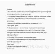 Резервы и пути повышения экономической эффективности на ООО «ПродТрансСтрой» фото