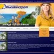 Сайт — «визитка» строительной компании «Дисоюгстрой» (г.Ялта)